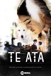 Смотреть Те Ата онлайн в HD качестве