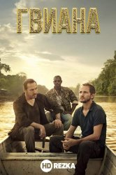 Смотреть Гвиана / Гайана / Золото онлайн в HD качестве
