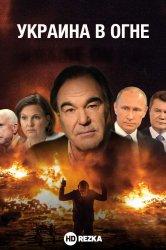 Смотреть Украина в огне онлайн в HD качестве