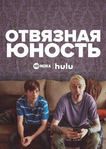 Смотреть Отвязная юность / Взрослеть на полную онлайн в HD качестве 720p