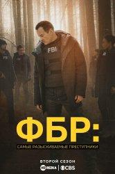 Смотреть ФБР: Самые разыскиваемые преступники онлайн в HD качестве