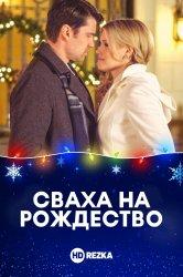 Смотреть Сваха на Рождество онлайн в HD качестве