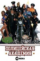 Смотреть Полицейская академия онлайн в HD качестве