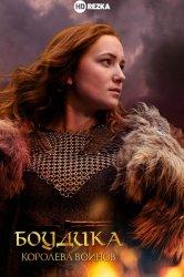 Смотреть Боудика — королева воинов онлайн в HD качестве 720p