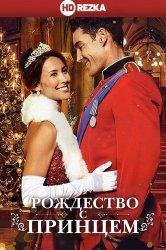 Смотреть Рождество с принцем онлайн в HD качестве