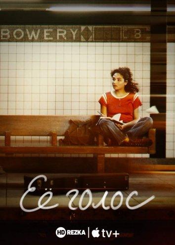 Смотреть Её голос / Голосок онлайн в HD качестве 720p