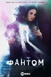 Смотреть Фантом онлайн в HD качестве 720p