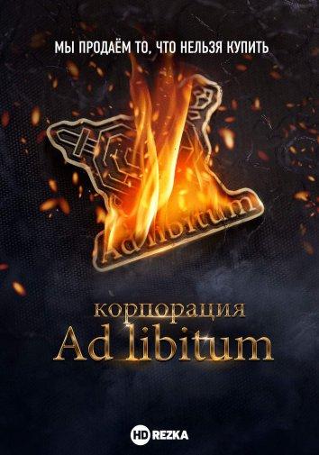 Смотреть Корпорация Ad Libitum онлайн в HD качестве 720p