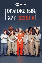 Смотреть Оранжевый — хит сезона / Оранжевый — новый черный онлайн в HD качестве 720p
