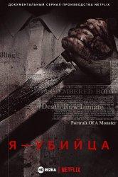 Смотреть Я — убийца онлайн в HD качестве 720p