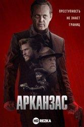 Смотреть Арканзас / Криминальные боссы онлайн в HD качестве 720p