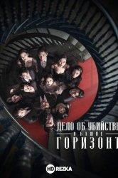 Смотреть Дело об убийстве в башне Горизонт / Убийство в небоскрёбе онлайн в HD качестве