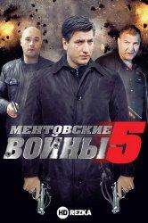 Смотреть Ментовские войны 5 онлайн в HD качестве 720p