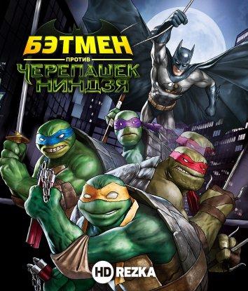 Смотреть Бэтмен против Черепашек-ниндзя онлайн в HD качестве 720p