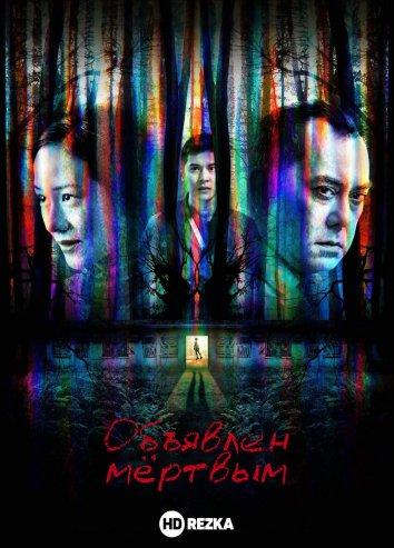 Смотреть Объявлен мёртвым онлайн в HD качестве 720p