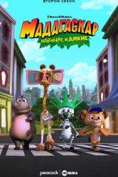 Смотреть Мадагаскар: Маленькие и дикие онлайн в HD качестве 720p