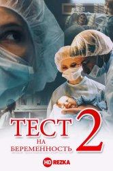 Смотреть Тест на беременность 2 онлайн в HD качестве 720p