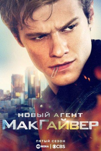 Смотреть Новый агент МакГайвер / МакГайвер онлайн в HD качестве 720p
