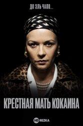 Смотреть Крестная мать кокаина онлайн в HD качестве