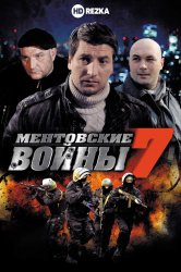 Смотреть Ментовские войны 7 онлайн в HD качестве