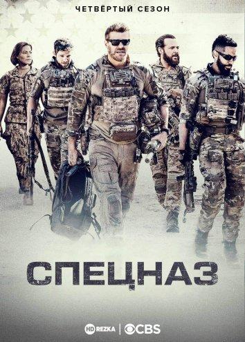 Смотреть Спецназ / Морские Котики онлайн в HD качестве 720p