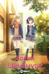 Смотреть Адачи и Шимамура онлайн в HD качестве 720p