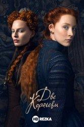 Смотреть Две королевы онлайн в HD качестве