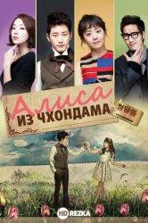 Смотреть Алиса из Чхондама онлайн в HD качестве