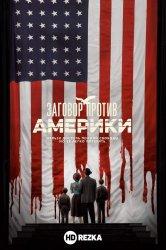 Смотреть Заговор против Америки онлайн в HD качестве 720p