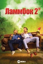 Смотреть Ламмбок 2 онлайн в HD качестве