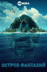 Смотреть Остров фантазий онлайн в HD качестве