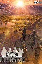 Смотреть Последняя фантазия: Братство онлайн в HD качестве