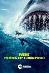 Смотреть Мег: Монстр глубины онлайн в HD качестве