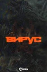 Смотреть Заражение / Вирус онлайн в HD качестве