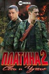 Смотреть Платина 2 онлайн в HD качестве 720p