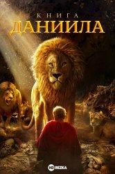 Смотреть Книга Даниила онлайн в HD качестве 720p
