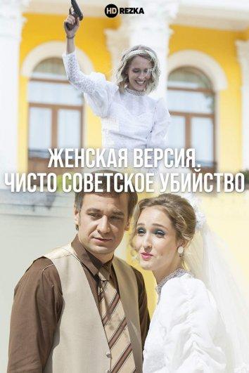 Смотреть Женская версия. Чисто советское убийство онлайн в HD качестве 720p