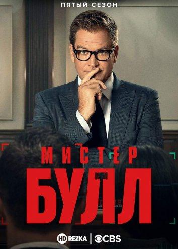 Смотреть Мистер Булл / Булл онлайн в HD качестве 720p