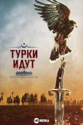 Смотреть Турки идут. Меч справедливости онлайн в HD качестве 720p