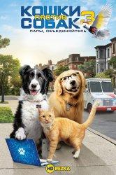 Смотреть Кошки против собак 3: Лапы, объединяйтесь онлайн в HD качестве 720p