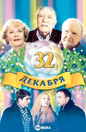 Смотреть 32 декабря онлайн в HD качестве 720p