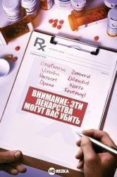 Смотреть Внимание: эти лекарства могут вас убить онлайн в HD качестве