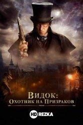 Смотреть Видок: Охотник на призраков / Видок: Император Парижа онлайн в HD качестве