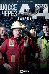 Смотреть Шоссе через ад: Канада онлайн в HD качестве 720p