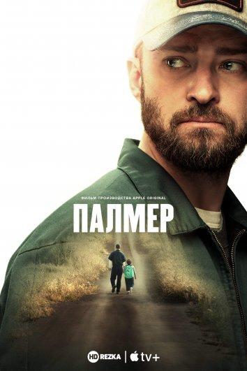 Смотреть Палмер онлайн в HD качестве 720p