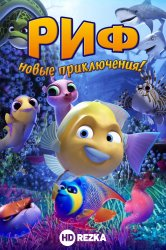 Смотреть Риф. Новые приключения онлайн в HD качестве