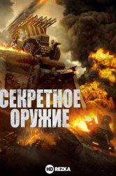 Смотреть Секретное оружие онлайн в HD качестве