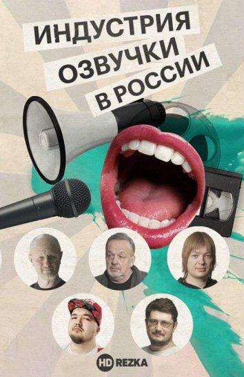 Смотреть Индустрия озвучки в России онлайн в HD качестве 720p