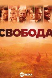 Смотреть Свобода онлайн в HD качестве 720p