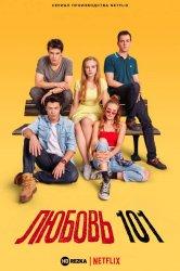 Смотреть Любовь 101 онлайн в HD качестве 720p